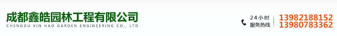 亚洲城,ca88亚洲城娱乐 - 亚洲城官网_成都ca88亚洲城娱乐园林|ca88亚洲城娱乐租赁|花卉租赁|园林施工|绿化养护|13982188152